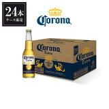【ポイント5倍】コロナ ビール エキストラ 355ml x 24本 あす楽対応 [ケース販売][同梱不可][メキシコ/コロナビール/CORONA]【キャッシュレス 還元】