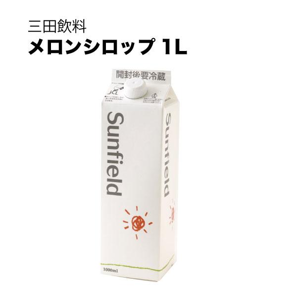 三田飲料メロンシロップ紙パック1L1000ml 三田飲料 母の日父の日ギフト