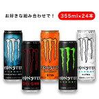 モンスターエナジー 選べる4種 [缶] 355ml x 24本 送料無料 [アサヒ/MONSTER ENERGY/炭酸飲料]