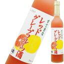果実酒 グレープフルーツ