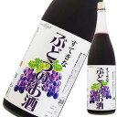 すてきなぶどうのお酒 1.8L 1800ml [麻原酒造/埼玉県] 果実酒