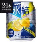 キリン 氷結 シチリア産レモン 250ml 缶x24 [ケース販売]