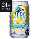 キリン 氷結ZERO シチリア産レモン缶 350ml x 24本 [ケース販売]