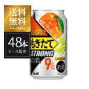 アサヒ もぎたてSTRONG まるごと搾り オレンジライム [缶] 350ml x 48本 [2ケース販売] 送料無料※(本州のみ) [アサヒ]