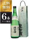 男山 純米 復古酒 720ml x 6本 [ケース販売] 送...