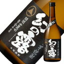 幻の露 芋焼酎 25度 720ml [白露酒造/鹿児島県]