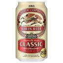 【送料無料】【2ケース販売】キリン クラシックラガー [缶] 350ml x 48本[2ケース販売] 送料無料※(本州のみ) [キリン/ビール/国産/ALC4.5%]