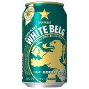 サッポロ ホワイトベルグ [缶] 350ml x 24本[ケース販売] 送料無料(本州のみ) [3ケースまで同梱可能][サッポロビール リキュール ALC 5% 国産]