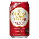 チョーヤ 梅酒 The CHOYA(ザ チョーヤ) 梅星プレッソ [缶] 350ml x 24本[ケース販売] 送料無料※(本州のみ) [チョーヤ梅酒/日本/大阪府/リキュール/梅酒/チューハイ]