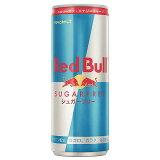 レッドブル Red Bull シュガーフリー [缶] 250ml x 24本[ケース販売] 送料無料(本州のみ) あす楽対応 [レッドブルジャパン 飲料 エナジードリンク] 母の日 父の日 ギフト
