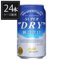 アサヒビール スーパードライ 瞬冷辛口 350ml x 24本 [缶] [3ケースまで同梱可能][アサヒ]