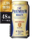 【2ケース販売】サントリー ザ プレミアムモルツ [缶] 350ml x 48本 [2ケース販売] 送料無料(本州のみ) [サントリー 国産 ビール] 母の日 父の日 ギフト