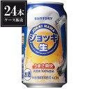 サントリー ジョッキ生 [缶] 350ml x 24本 [ケース販売] [3ケースまで同梱可能][サ ...