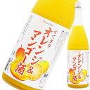 すてきなオレンジ&マンゴー酒 1.8L 1800ml [麻原酒造 埼玉県] 果実酒 母の日 父の日 ギフト