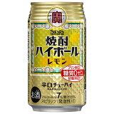 宝 焼酎ハイボール レモン 350ml x 48本 [2ケース販売] あす楽対応[宝酒造]