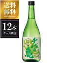 千代の亀純米吟醸緑720mlx12本[ケース販売]送料無料※[千代の亀酒造...