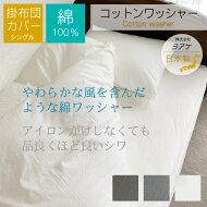 掛け布団カバー綿100%コットンワッシャーナチュラルな風合い品のある柔らかなシワ加工でアイロン不要幅:150cm×丈:200cm(シングル)