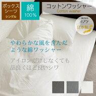 ボックスシーツベッド用綿100%コットンワッシャーナチュラルな風合い品のある柔らかなシワ加工でアイロン不要幅:100cm×丈:200cm/マチ:30cm(シングル)
