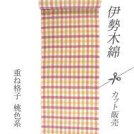 生地カット販売重ね格子-桃色系/伊勢木綿カットクロス50cm単位×巾約40cm/可愛いチェック柄で色々楽しめます[ゆうパケット送料160円]