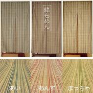 縞木綿のれん暖簾