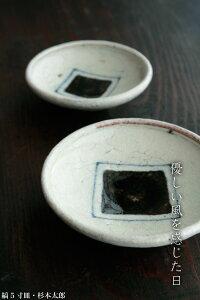 4寸小皿・杉本太郎