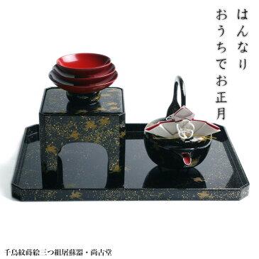 千鳥紋蒔絵三つ組屠蘇器・尚古堂・山本哲