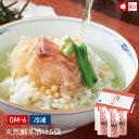 天然鯛茶漬け(GM-6)【お茶漬け】 敬