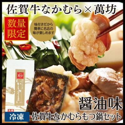 佐賀牛なかむらもつ鍋セット 醤油味(SG-73)