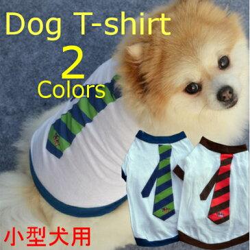 【送料無料】犬 服 夏 ドッグウェア Tシャツ 小型犬 ネクタイ レッド グリーン S XS おしゃれ お洒落 可愛い かわいい トイプードル チワワ ロングコート タイニープードル ポメラニアン ティーカップ プードル ミニチュアダックス