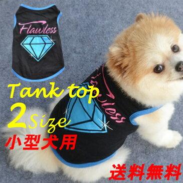【送料無料】犬 服 夏 ドッグウェア Tシャツ タンクトップ 小型犬 ダイヤモンド ブルー 青 blue S XS おしゃれ お洒落 可愛い かわいい トイプードル チワワ ロングコート タイニープードル ポメラニアン ティーカップ プードル ミニチュアダックス