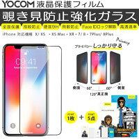 iPhone携帯フィルム9H硬度ガラスフィルム強化ガラススマホ液晶画面保護フィルム割れない指紋防止iPhoneXSiPhoneXiPhoneXSMaxiPhoneXRiPhone7iPhone8iPhone7PlusiPhone8Plus