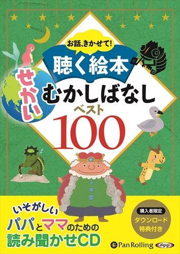 絵本・児童書・図鑑, その他  100 (CD10) 9784775983720