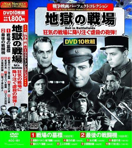 洋画, 戦争  (DVD10) ACC-151-CM