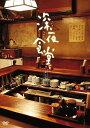 深夜食堂 第三部 (ディレクターズカット版) DVD-BOX (3DVD) ASBP-5884