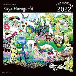 2021/09/25発売予定! ホラグチ カヨ作品集 2022年カレンダー 22CL-0499