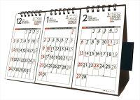 2021/09/25発売予定! 卓上3か月スケジュール 2022年カレンダー 22CL-0646