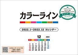 2021/09/25発売予定! 卓上 カラーライン 2022年カレンダー 22CL-0652