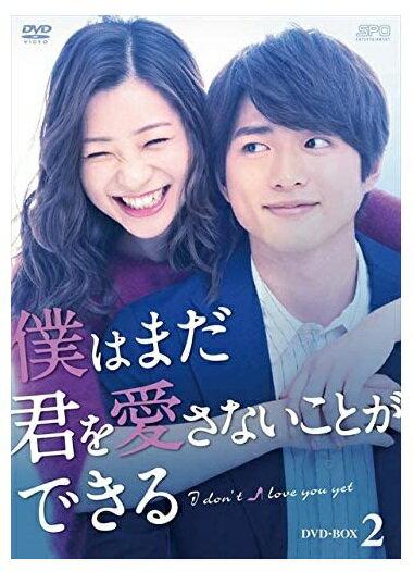 日本, ロマンス・ラブストーリー  DVD-BOX2 (DVD) OPSDB721-SPO