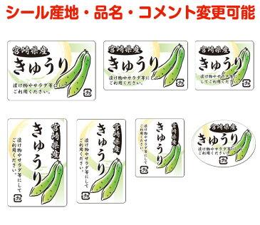 【果菜・カスタマイズ可能】きゅうりシール【商品の販売応援/野菜・果物・ラッピング】