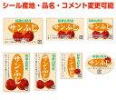 ヨドヤ包装シールShopで買える「【りんご・カスタマイズ可能】サンふじシール【商品の販売応援/野菜・果物・ラッピング】」の画像です。価格は70円になります。
