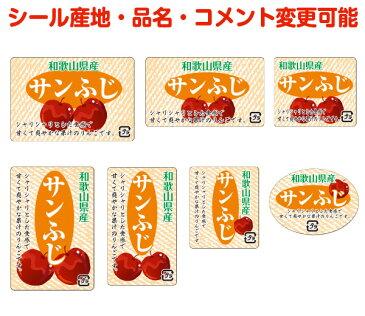 【りんご・カスタマイズ可能】サンふじシール【商品の販売応援/野菜・果物・ラッピング】