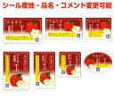 ヨドヤ包装シールShopで買える「【りんご・カスタマイズ可能】紅玉シール【商品の販売応援/野菜・果物・ラッピング】」の画像です。価格は70円になります。