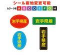 ヨドヤ包装シールShopで買える「【産地変更可能】産地シールB【商品の販売応援/野菜・果物・ラッピング・シンプル】」の画像です。価格は70円になります。