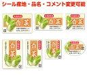 ヨドヤ包装シールShopで買える「【葉菜・カスタマイズ可能】白菜シール【商品の販売応援/野菜・果物・ラッピング】」の画像です。価格は70円になります。