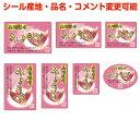 ヨドヤ包装シールShopで買える「【カスタマイズ可能】みょうがシール【商品の販売応援/野菜・果物・ラッピング】」の画像です。価格は70円になります。