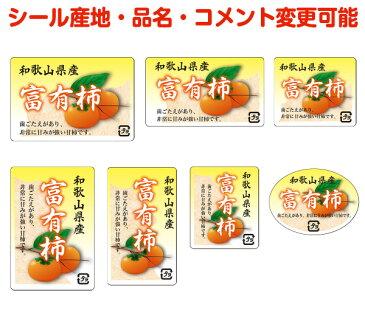 【柿・カスタマイズ可能】富有柿シール【商品の販売応援/野菜・果物・ラッピング】