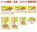 ヨドヤ包装シールShopで買える「【根菜・カスタマイズ可能】じゃがいもシール【商品の販売応援/野菜・果物・ラッピング】」の画像です。価格は72円になります。