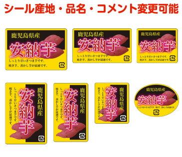 【根菜・カスタマイズ可能】安納芋シール【商品の販売応援/野菜・果物・ラッピング】