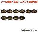 ヨドヤ包装シールShopで買える「【産地・品種変更可能】さつまいも品種シールA【商品の販売応援/野菜・果物・ラッピング】」の画像です。価格は70円になります。