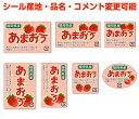 ヨドヤ包装シールShopで買える「【いちご・カスタマイズ可能】あまおうシール【商品の販売応援/野菜・果物・ラッピング】」の画像です。価格は70円になります。